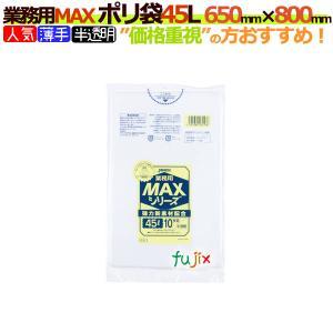 業務用MAX ポリ袋 45L 半透明 S-53[45リットル][650mm×800mm]【ごみ袋/ゴ...
