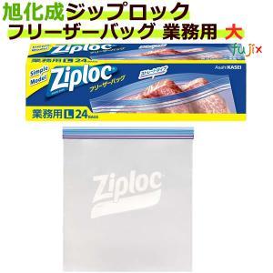 ジップロック フリーザーバッグ 業務用 大 ダブルジッパー 24枚入×12/ケース[ジップロック 食品保存袋] 【旭化成】 fujix-sizai