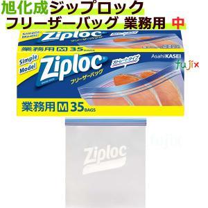 ジップロック フリーザーバッグ 業務用 中 ダブルジッパー 35枚入×12/ケース[ジップロック 食品保存袋] 【旭化成】 fujix-sizai