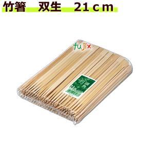 竹箸(双生)21cm 1ケース(3000膳(100膳×30袋))_業務用箸_使い捨て箸|fujix-sizai
