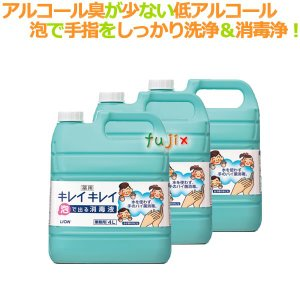 【送料無料】【手指消毒剤】ライオン キレイキレイ薬用泡で出る消毒液(詰替用) 4L×3本/ケース|fujix-sizai