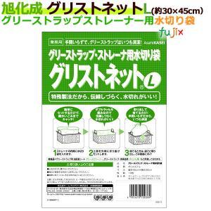 グリストラップ ストレーナ用水切り袋 グリストネット Lサイズ 約30cm×45cm 10枚(袋)【旭化成】|fujix-sizai