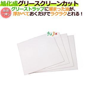 グリストラップ用油吸着シート グリースクリーン カット 5枚×12袋/ケース【送料無料】【旭化成】|fujix-sizai