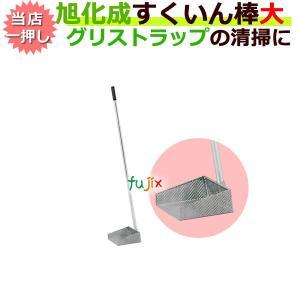 旭化成 すくいん棒 大 グリーストラップ・清掃道具 【送料無料】|fujix-sizai