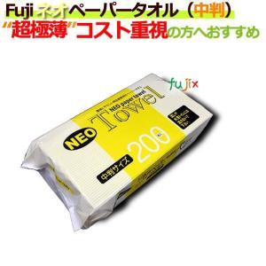 ペーパータオル/業務用/フジナップ/ネオペーパータオル(中判)40袋 最安値|fujix-sizai