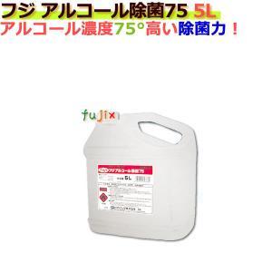 フジ アルコール除菌75 5L/4本入り/ケース【第4類アルコール類】|fujix-sizai