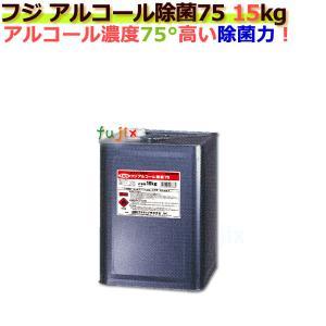 フジ アルコール除菌75 15kg 缶/ケース【第4類アルコール類】|fujix-sizai