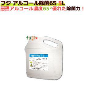 フジ アルコール65 5L 4本入り/ケース【低濃度アルコール消防法非危険物】|fujix-sizai