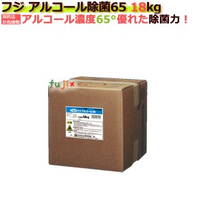フジ アルコール65 18kg QB 1本入り/ケース【低濃度アルコール消防法非危険物】|fujix-sizai
