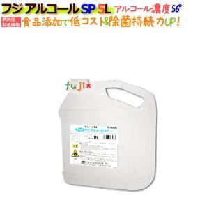 フジ アルコールSP(56度) 5L 4本入り/ケース【低濃度アルコール消防法非危険物】【アルコール製剤】|fujix-sizai