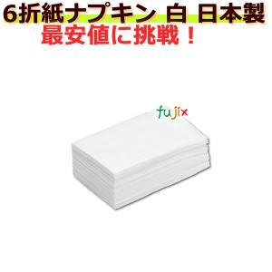 業務用 紙ナプキン 直線タイプ(6折ナプキン) 1万枚(100枚 x 100袋)【激安】【飲食店用 ナプキン】|fujix-sizai