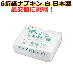 業務用 紙ナプキン 直線タイプ(6折ナプキン) 1万枚(1000枚 x 10袋)【激安】【飲食店用 ナプキン】|fujix-sizai