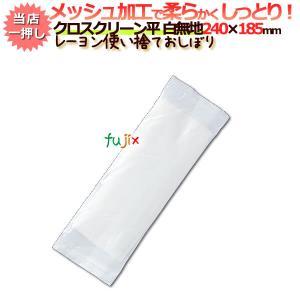 紙おしぼり/業務用/フジクロスクリーン 平無地 1ケース(2000本) fujix-sizai