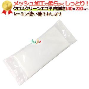 紙おしぼり/業務用/フジクロスクリーン エコ 平無地 1ケース(2400本)