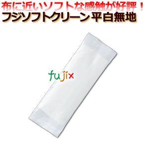 おしぼり/業務用/フジソフトクリーン 平無地 1ケース(1600本) fujix-sizai