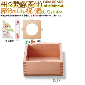 枡々繁盛(蓋付) 200個/ケース【豆まき 紙容器】【節分の日】 fujix-sizai