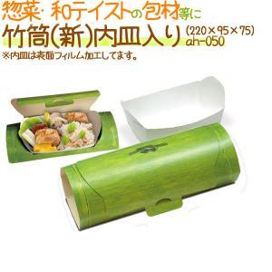 竹筒(新)内皿入り 200個/ケース【弁当 使い捨て 容器】【惣菜入れ】 fujix-sizai