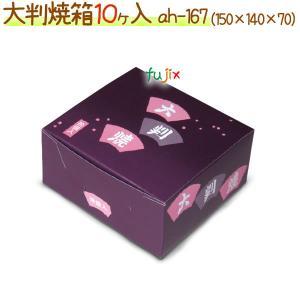 大判焼 10ヶ入 500個/ケース【大判焼き・回転焼用 箱】 fujix-sizai
