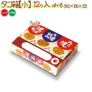 タコ箱(小 )レンジ・メタル 1200個/ケース【たこ焼き 箱】【模擬店 容器】 fujix-sizai