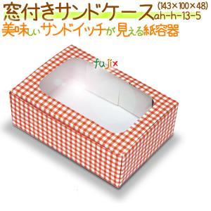 窓付きサンドケース 1000個/ケース【使い捨て 紙容器】【サンドイッチ用】 fujix-sizai