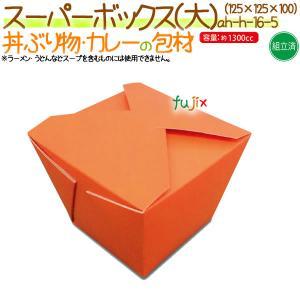 スーパーボックス(大) 300個/ケース【丼物 紙容器】【使い捨て】 fujix-sizai