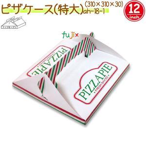 ピザケース(特大) 150個/ケース【ピザ箱】【12インチ】 fujix-sizai