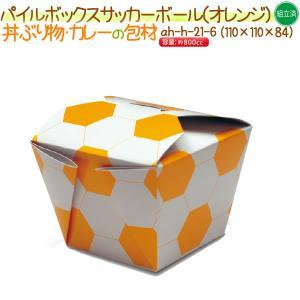 パイルボックス  サツカーボール(オレンジ) 300個/ケース【丼物 紙容器】【使い捨て】 fujix-sizai