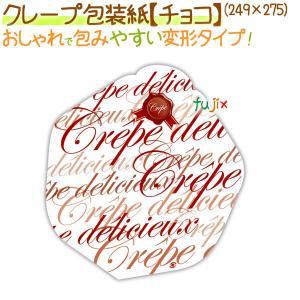 クレープ包装紙(チョコ) 2000枚/ケース【クレープ 袋】【包装紙】 fujix-sizai