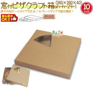 窓付ピザ10インチ クラフト 80個/ケース【ピザ箱】【ピザケース】 fujix-sizai