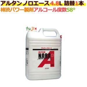 【送料無料】アルタン ノロエース 4.8L 1本 詰替用|fujix-sizai