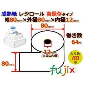 レジロール 感熱紙(高保存)幅80mm 外径80mm×内径12mm 60巻/ケース HG808001 fujix-sizai