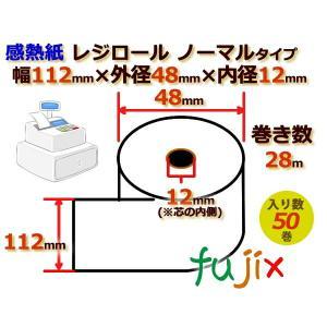 レジロール 感熱紙(ノーマル)幅112mm 外径48mm×内径12mm 50巻/ケース KT124812 fujix-sizai