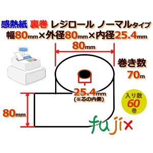 レジロール 感熱紙(ノーマル)裏巻 幅80mm 外径80mm×内径25.4mm 60巻/ケース KT141112 fujix-sizai