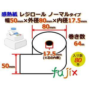 レジロール 感熱紙(ノーマル)幅50mm 外径80mm×内径17.5mm 80巻/ケース KT508017 fujix-sizai