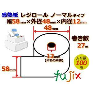 レジロール 感熱紙(ノーマル)幅58mm 外径48mm×内径12mm 100巻/ケース KT584800 fujix-sizai
