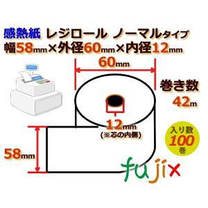レジロール 感熱紙(ノーマル)幅58mm 外径60mm×内径12mm 100巻/ケース KT586012 fujix-sizai