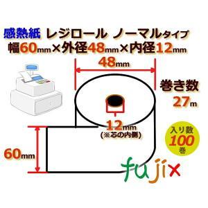 レジロール 感熱紙(ノーマル)幅60mm 外径48mm×内径12mm 100巻/ケース KT604812 fujix-sizai