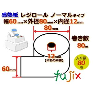 レジロール 感熱紙(ノーマル)幅60mm 外径80mm×内径12mm 80巻/ケース KT608000 fujix-sizai