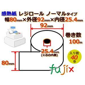 レジロール 感熱紙(ノーマル)幅80mm 外径92mm×内径25.4mm 40巻/ケース KT801010 fujix-sizai