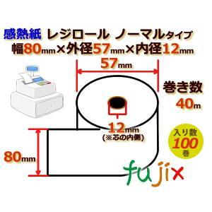 レジロール 感熱紙(ノーマル)幅80mm 外径57mm×内径12mm 100巻/ケース KT805700 fujix-sizai