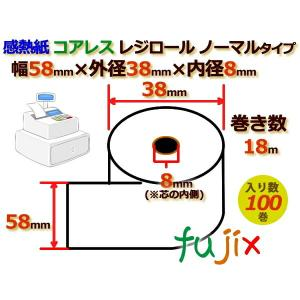 レジロール 感熱紙(ノーマル)コアレス 幅58mm 外径38mm×内径8mm 100巻/ケース RS583808 fujix-sizai