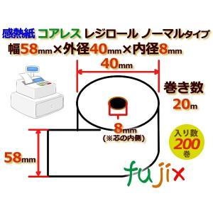 レジロール 感熱紙(ノーマル)コアレス 幅58mm 外径40mm×内径8mm 200巻/ケース RS584008 fujix-sizai