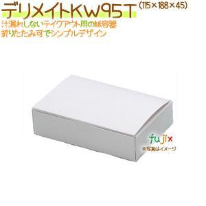デリメイト KW95T 300枚/ケース fujix-sizai