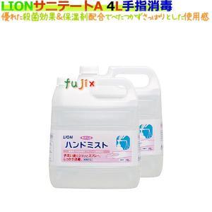 【送料無料】【手指消毒剤】ライオン サニテートAハンドミスト(詰替用) 4L×2本/ケース|fujix-sizai