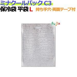 業務用アルミ保冷袋ミナクールパック C3 平袋L 100枚/ケース|fujix-sizai