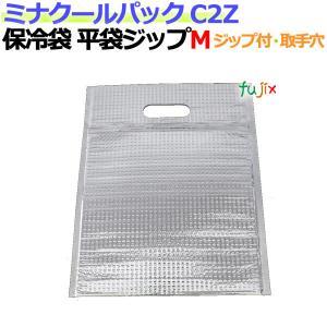 業務用アルミ保冷袋ミナクールパック C2Z 平袋ジップM 100枚/ケース|fujix-sizai