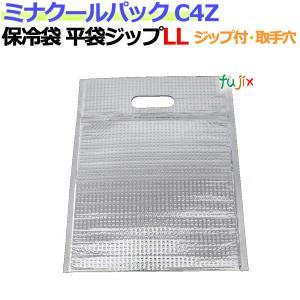 業務用アルミ保冷袋ミナクールパック C4Z 平袋ジップLL 50枚/ケース|fujix-sizai