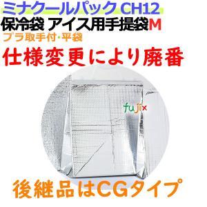 業務用アルミ保冷袋ミナクールパック CH12 アイス用手提袋M 100枚/ケース fujix-sizai