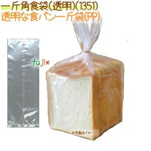 食パン袋 1斤角食袋 1000枚【1351】|fujix-sizai