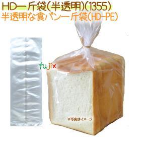 食パン袋 HD1斤袋 1000枚【1355】|fujix-sizai